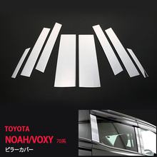цена на 8pcs Car Stickers Styling for Toyota Noah/voxy 70 Stainless Steel Car Window Pillar Cover Protectors Trim Exterior Automobiles