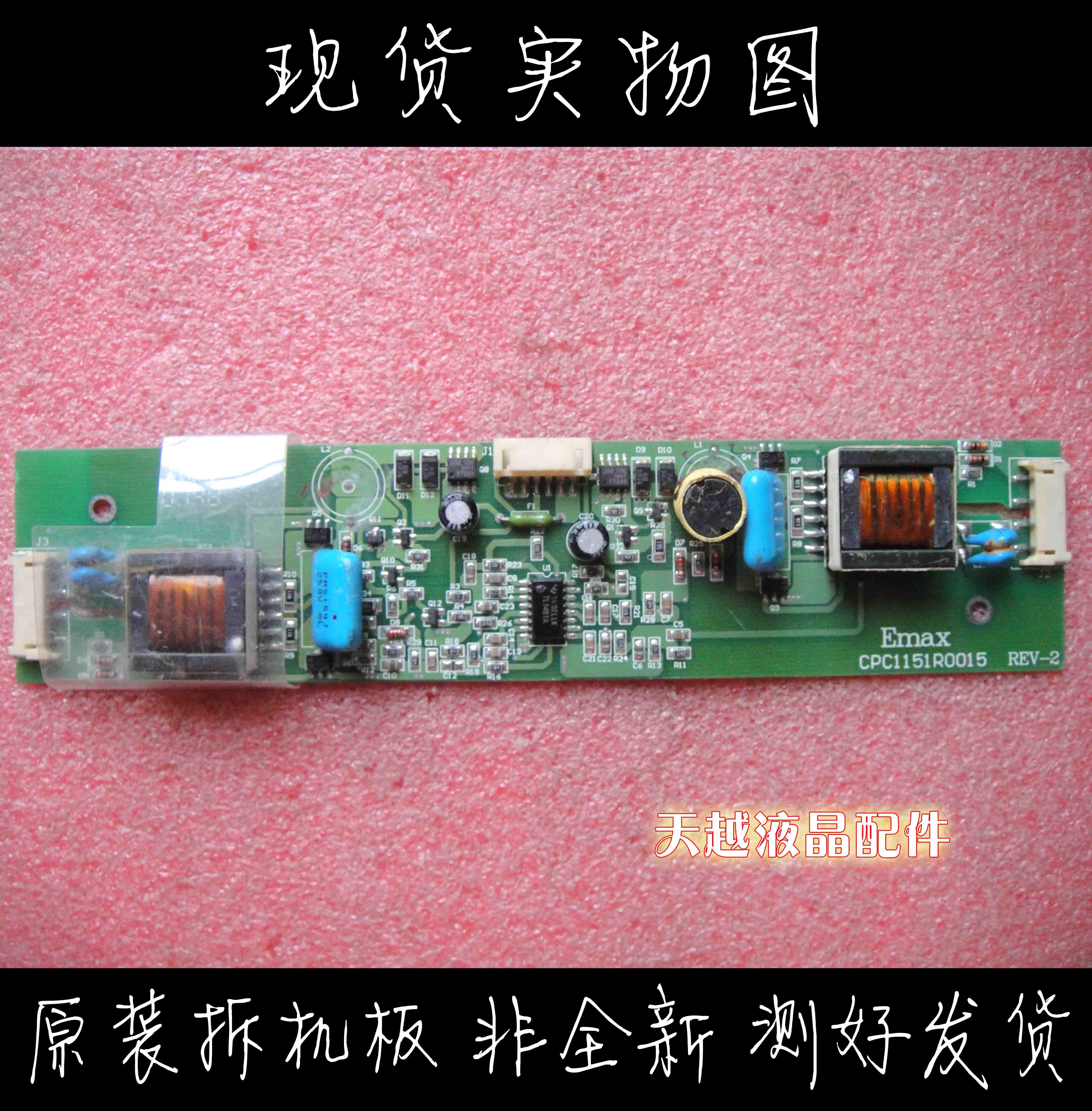 Display VE170b Emax Pressure Plate CPC1151R0015 Inverter CPC1151R6015