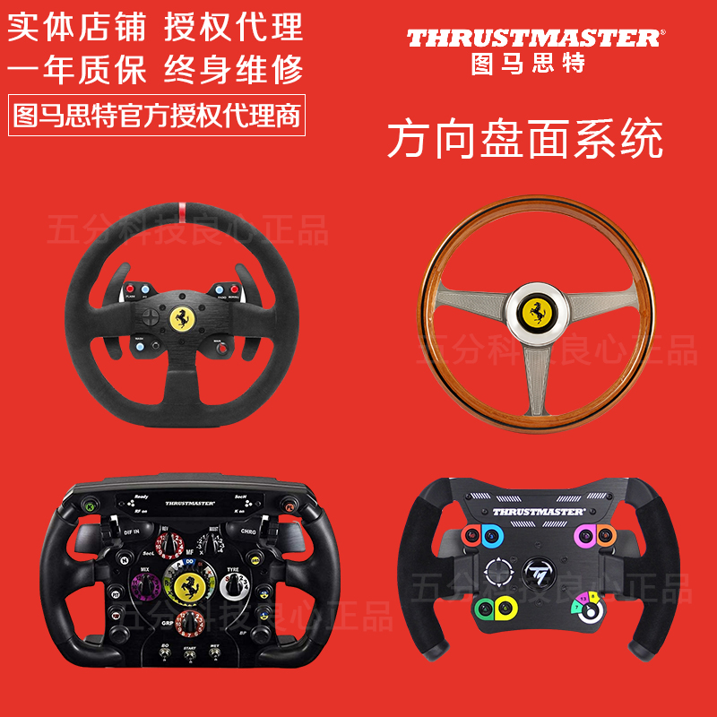 Make For Ma Site Thrustmaster T300 F1 250GTO Car Replacing Direction Disk