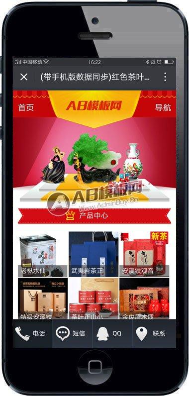 (带手机版数据同步)红色茶叶销售企业网站源码 茶艺文化茶道食品类网站织梦模板