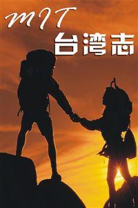 MIT台湾志[20191117]