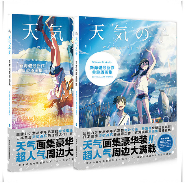 New Japanese Anime Weathering With You Makoto Shinkai Art Works Painting Collection Book Postcard Poster Anime Around
