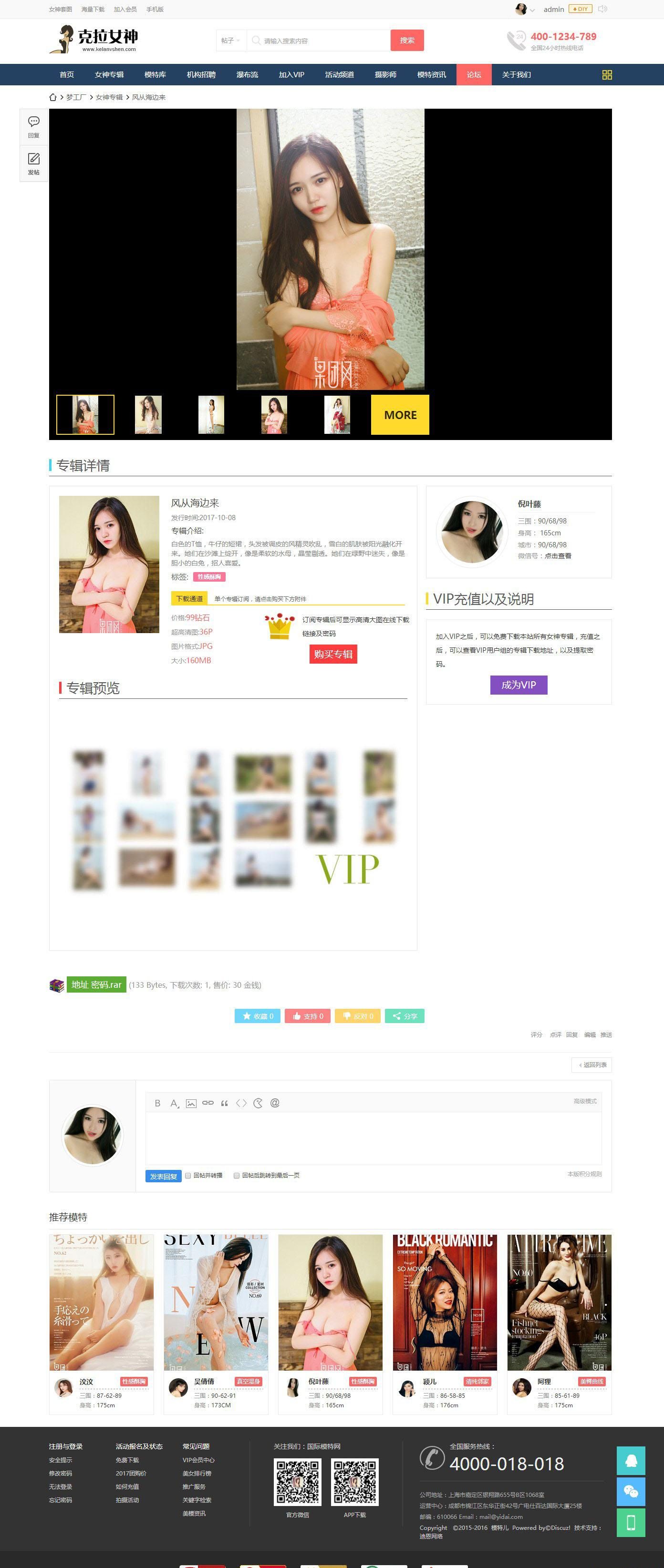 【女神美图库模板】女神模特图片套图下载站模板 GBK+UTF[Discuz内核]