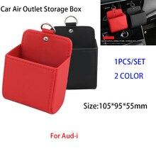 Автомобильная декоративная коробка для хранения воздуховыпускного