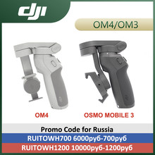 DJI OSMO Mobile 4 3 Combo OM4 3-Axis Stabilizer Mobile Gimbal Selfie Stick for Smartphone with Magnetic Design in Stock