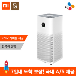 XIAOMI MIJIA Air Purifier 3 / Intelligent Household air cleaning / Sterilizer addition to Formaldehyde wash /Hepa Filter / WIFI