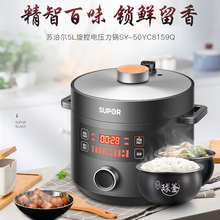 Ball-Kettle Pressure-Cooker Supor 5L Smart Household Double-Pot Full-Automatic
