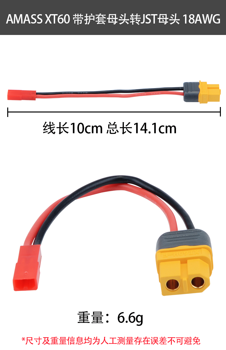 Get now US $4.00 Amass Cable XT60 FeMale Plug to Jst FeMale Plug Connector for RC Model Drone Adapter Wirings Spare - online health plans