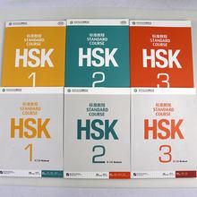Стандартный HSK курс 1 + 2 + 3 HSK123 набор-3 учебника + 3 книги (издание на китайском и английском языках)