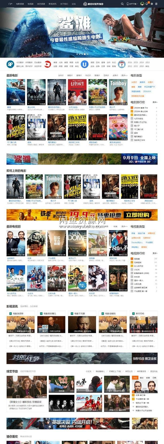 Discuz x3.4模板 迪恩 电影电视剧视频 商业版 GBK DZ影视网站模板