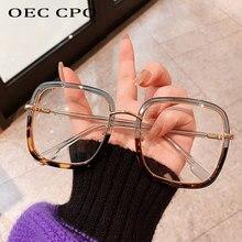 OEC CPO-gafas cuadradas transparentes de gran tamaño para mujer, anteojos a la moda con montura óptica antiazul, marcos de lentes de plástico clásicos