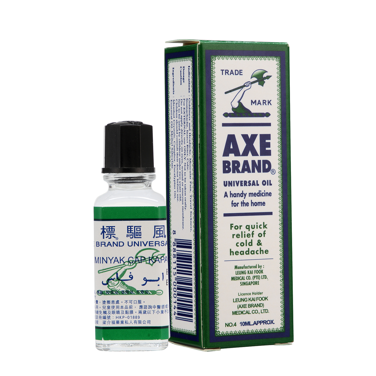 AXE BRAND Universal Oil Home First Aid Headache Pain Insect Bites Colic Relief 10/28/56ml choose image