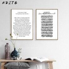 מוטיבציה ציטוטים האסלאמי וול אמנות תמונה מוסלמי פוסטר שחור לבן הדפסת מינימליסטי בד ציור מודרני עיצוב הבית