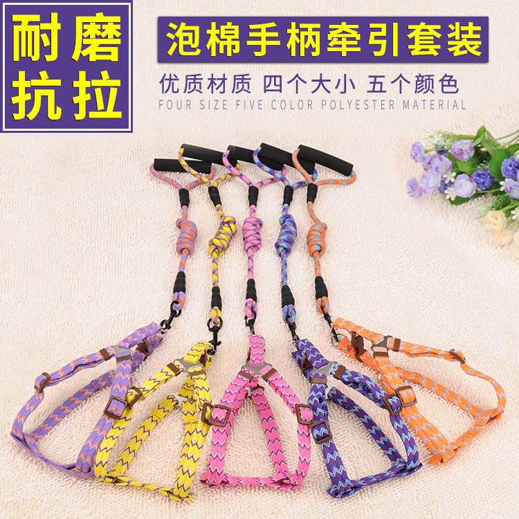 Color Foam Dog Chain Dog Rope Chest And Back-Pet Haulage Rope Package Dog Nylon Weaving Round Rope