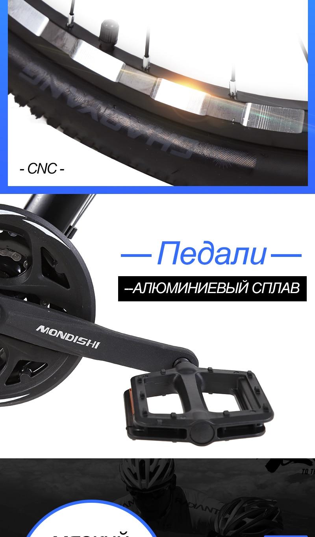 Mondshi27.5-inch mountain bike 24 speed disc brake damping front fork 7