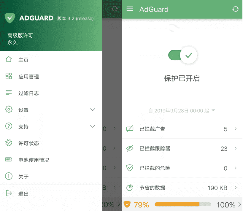 AdGuard_3.4.70 安卓最好用的广告过滤器