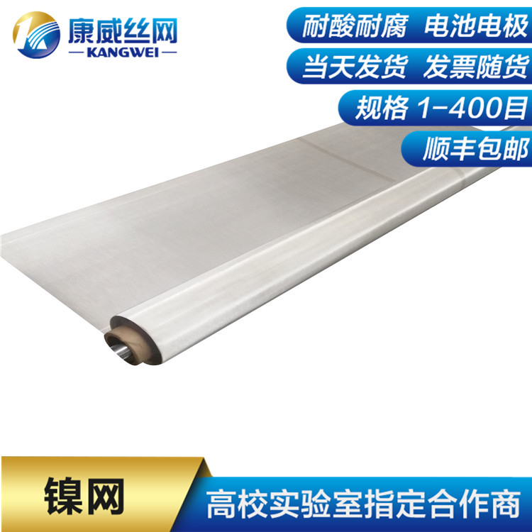 200 Mesh Nickel Net, Resistant To Correction And High Temperature, 1 Square Meters