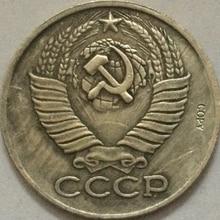 Российские монеты 2 копейка 1952 СССР копия