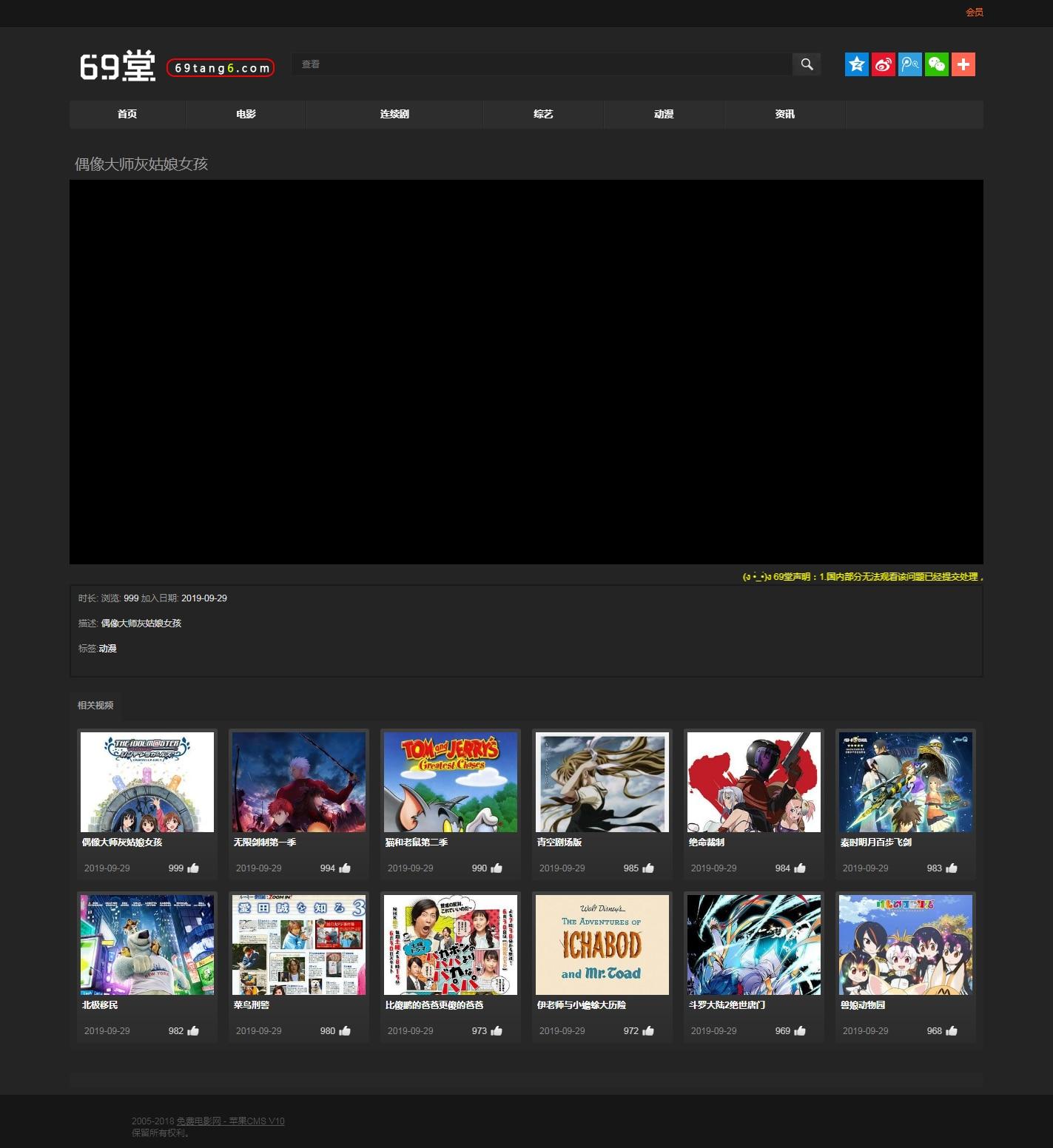 苹果cmsv10—69堂黑色风格X站模板