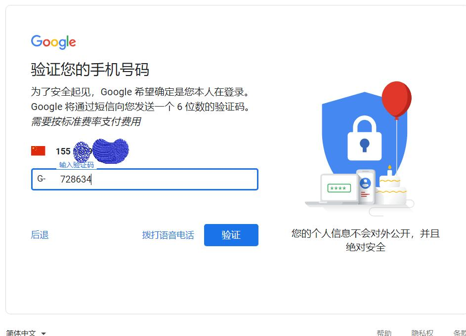 怎么注册谷歌账号 简单实用