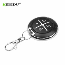 KEBIDU 433 433mhz のリモートコントロールコントローラゲート用ワイヤレス RF 4 チャンネル電動クローニングゲートガレージドア車のキーホルダー