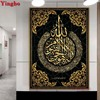 DIY Diamond Painting Allah Muslim Islamic Calligraphy Painting Diamond Embroidery Round/Square Cross Stitch Mosaic Home Decor
