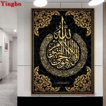 Diy 다이아몬드 그림 알라 이슬람 이슬람 서예 그림 다이아몬드 자수 라운드/광장 크로스 스티치 모자이크 홈 장식