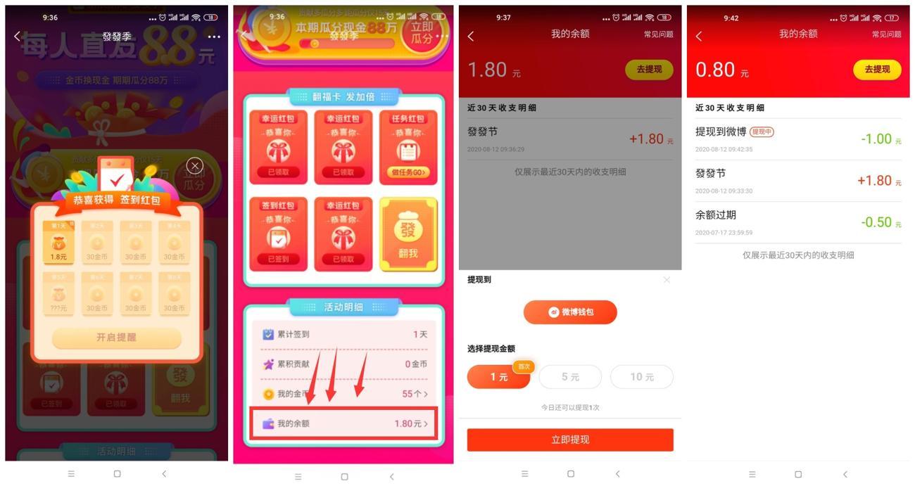 下载新浪新闻app发发季可领取1元红包