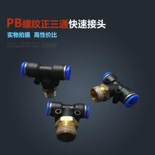 цена на Free shipping 10Pcs Pneumatic 1/8 Male Thread 8mm Push In Quick Fittings T Connectors PB8-01