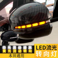 LED Rear View Mirror Turn Signal Light For Honda HRV 2015 2019 daylight Rearview Mirror Indicator Turn Signal Lamp