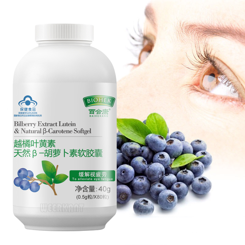 Bilberry Lutein Carotenol Anthocyanin 80 Capsules Healthy Eye Function Improve Eyesight Night Vision Darkness Adaption