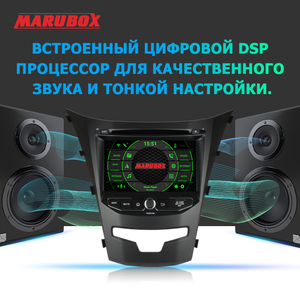 Image 4 - MARUBOX Ssangyong Korando 2014 için araba multimedya oynatıcı Android 10 GPS araba radyo ses otomatik 8 çekirdek 64G, IPS, DSP KD7225