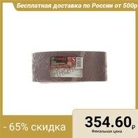 Endless abrasive tape TUNDRA, on a fabric basis, 75 x 457 mm, P120, 10 pcs. 1300822