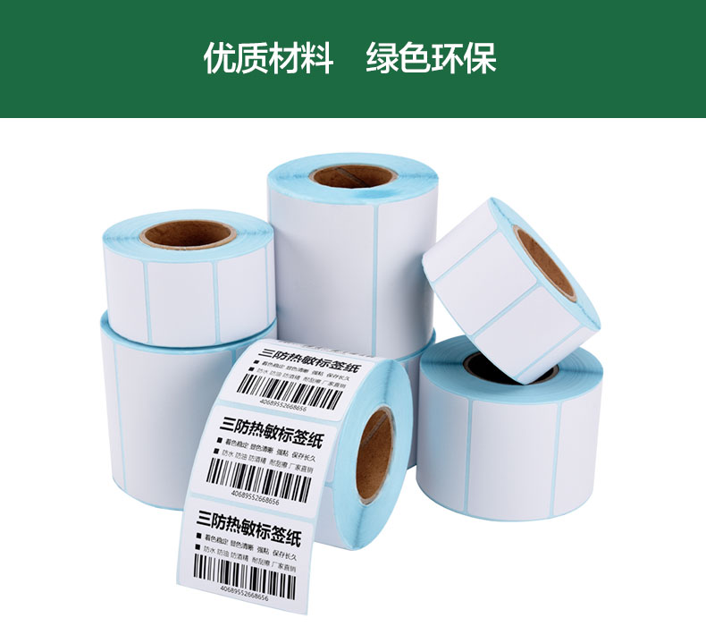 12 rolls POS thermal label paper size 70x30mm use for Thermal printer Labels blank stickers (total 6000 labels)