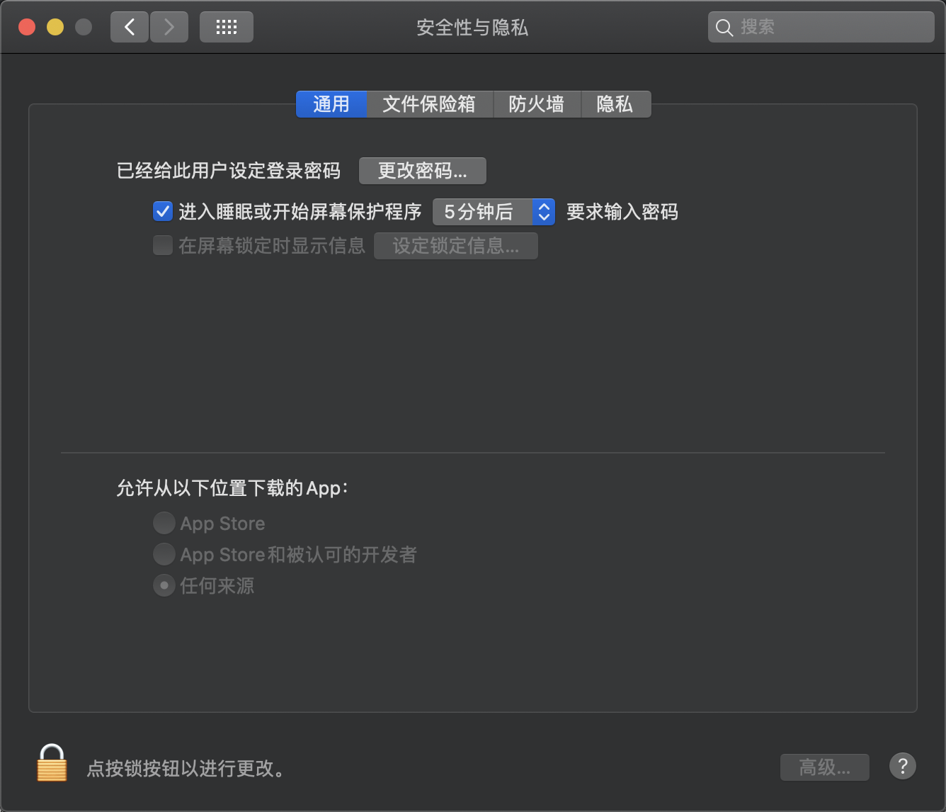 macOS 相关操作小技巧合集的图片-高老四博客 第2张