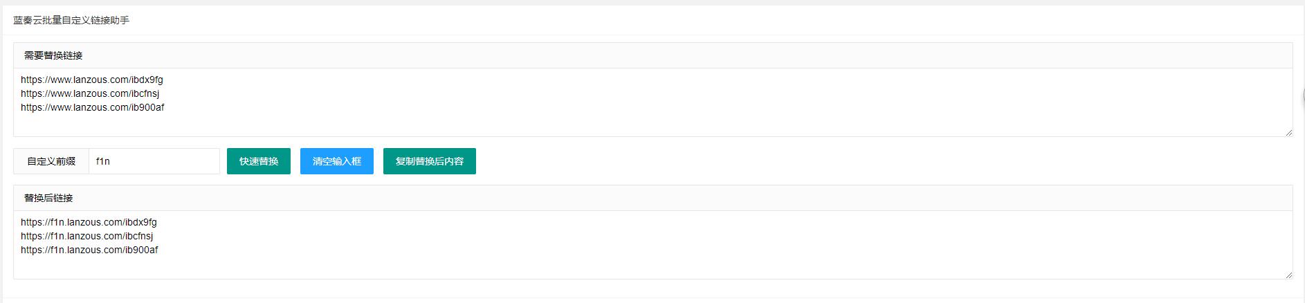 蓝奏批量自定义域名替换源码