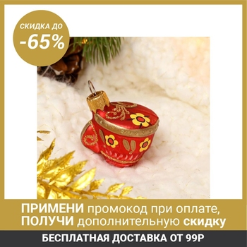"Christmas decoration ""Cup Folk Patterns"", gift wrapping, h-5 cm 5218023 Decoration"