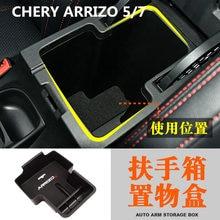 купить for CHERY ARRIZO 5 ARRIZO 7 Tiggo 3 Storage box on the central armrest box ARRIZO 5 дешево
