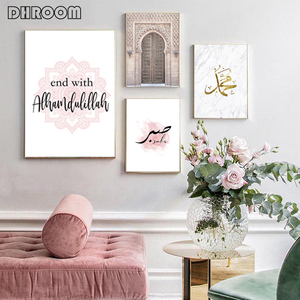 Image 2 - Allah Islamic Wall Art Canvas Poster Moroccan Arch Pink Door Muslim Print Nordic Decorative Picture Painting Modern Mosque Decor