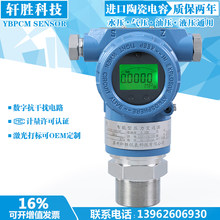 Transmissor de pressão inteligente resistente ao ácido de bloqueio do transmissor cerâmico da pressão do capacitor de pcm3051gp hart