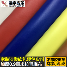 1*1.38 Sofa leather fabric background leather card seat car interior thickening artificial leather diy hard bag bed scalp(China)