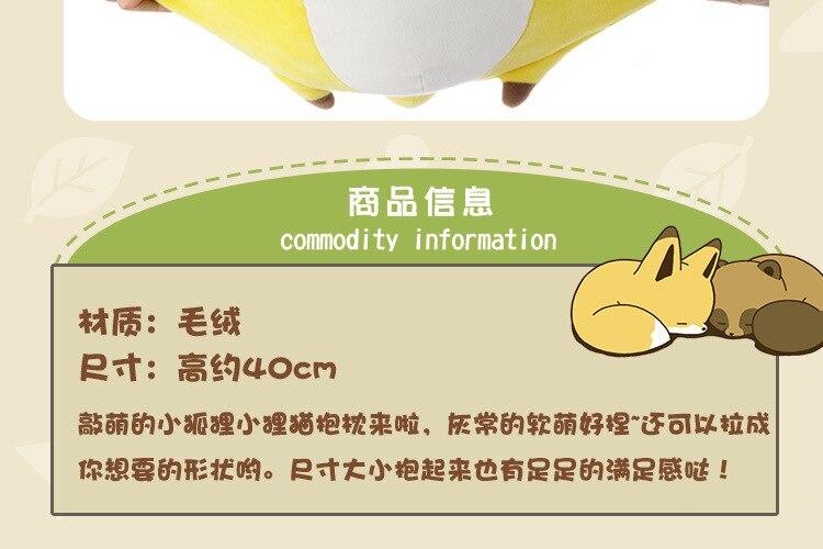 狐狸狸猫玩偶gai_04