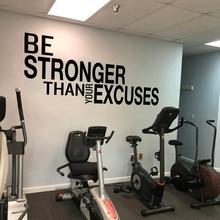 Seja mais forte do que suas desculpas citação adesivo de parede ginásio sala de aula motivacional citações inspiradoras decalque da parede fitness crossfit 4332