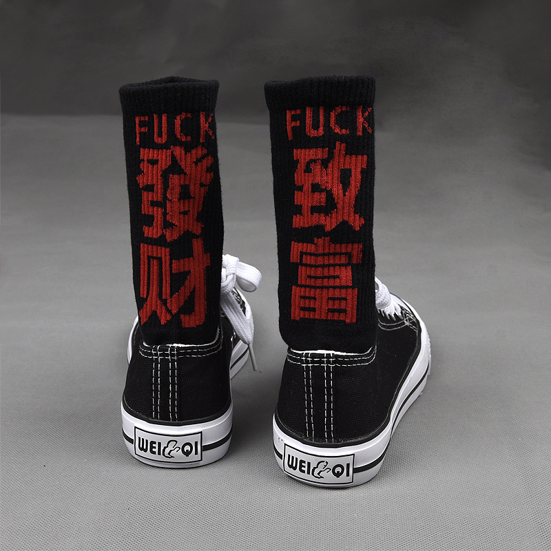 2019 Newly 1 Pair Hip Hop Men Letter Pattern Socks Funny Skateboard Business Unisex Sock Pure Cotton Long Ankle Mens Street Sock