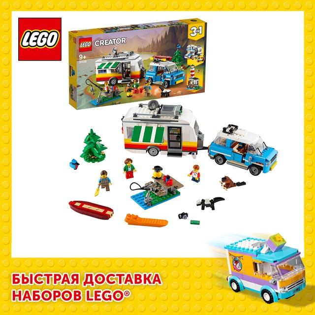 Конструктор LEGO Creator Отпуск в доме на колесах 1