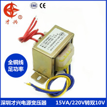 AC 220V / 50Hz EI48*26 power transformer 15W / VA 220V to 10V * 2 Dual 10V (double output) 0.8A 0.7A universal sound(China)