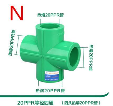 Высокое качество 4 точки 6 точек 20ppr водяная труба соединение с подогревом Fusion водонагреватель клапан воды клапаны бытовые фитинги - Цвет: N