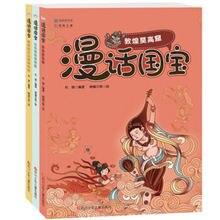 3 книжки для изучения науки энциклопедия китайской культурной