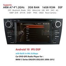 Андроид 10 7 дюймов DSP, 2 Гб оперативной памяти, 16 Гб встроенной памяти, автомобиль радио DVD плеер для bmw 3 серии e90 E91 E92 E93 GPS навигации с BT SWC RDS карт...