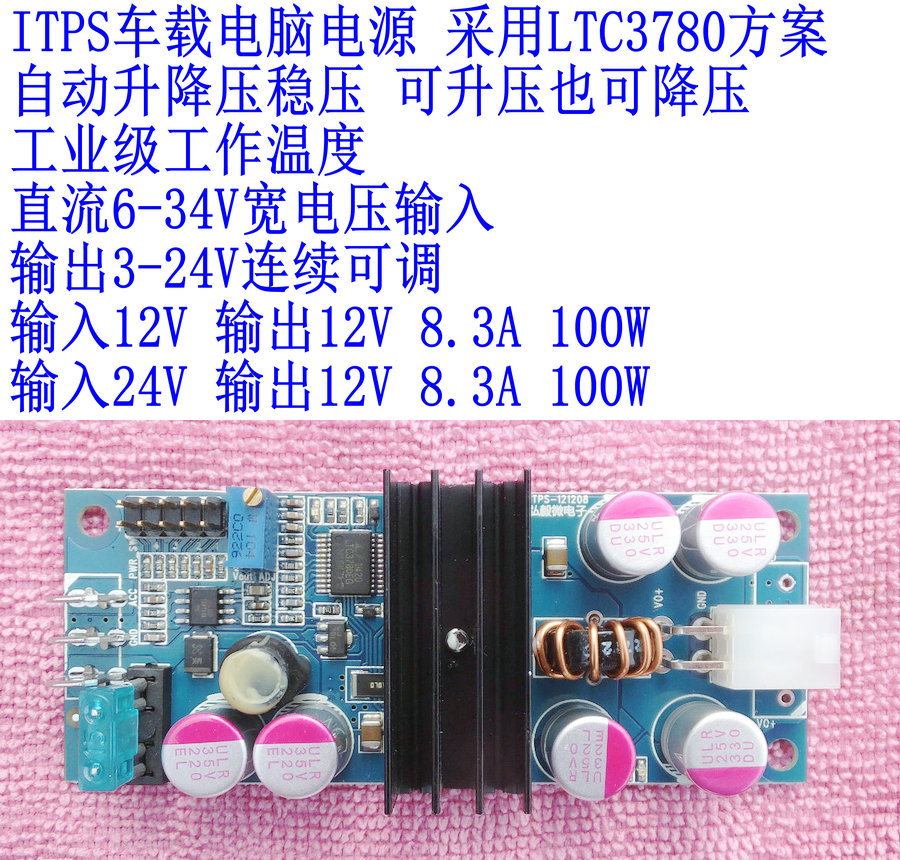 On-board Computer Notebook Power Supply ITPS Single 12V Version For 3.5-inch Motherboard 3780 Program 120W